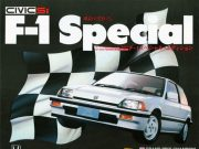 1986 Civic Si F1 Special Edition